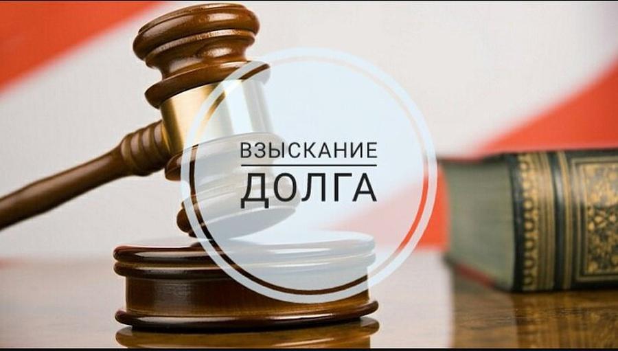 юридическая помощь в взыскании долга в Симферополе
